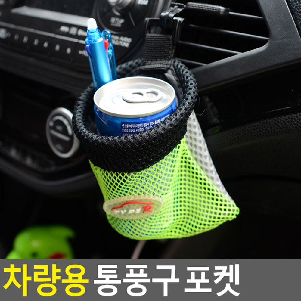차량용 통풍구 포켓