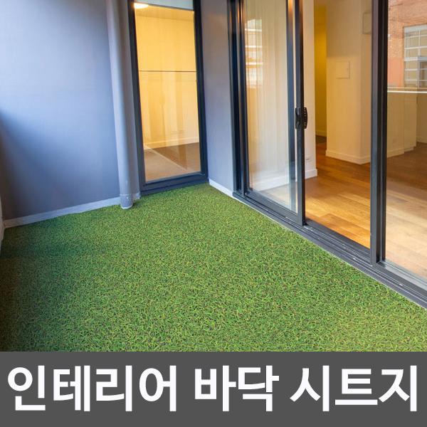 [현재분류명],바닥시트지 잔디 란그린 W2B-HB1S12 1m x 1m 헤라증정,