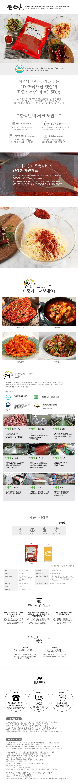 햇살비 국산 수세척 태양초 고춧가루 500g 조미용 고추가루 - 태정글로벌, 26,900원, 조미료, 소금