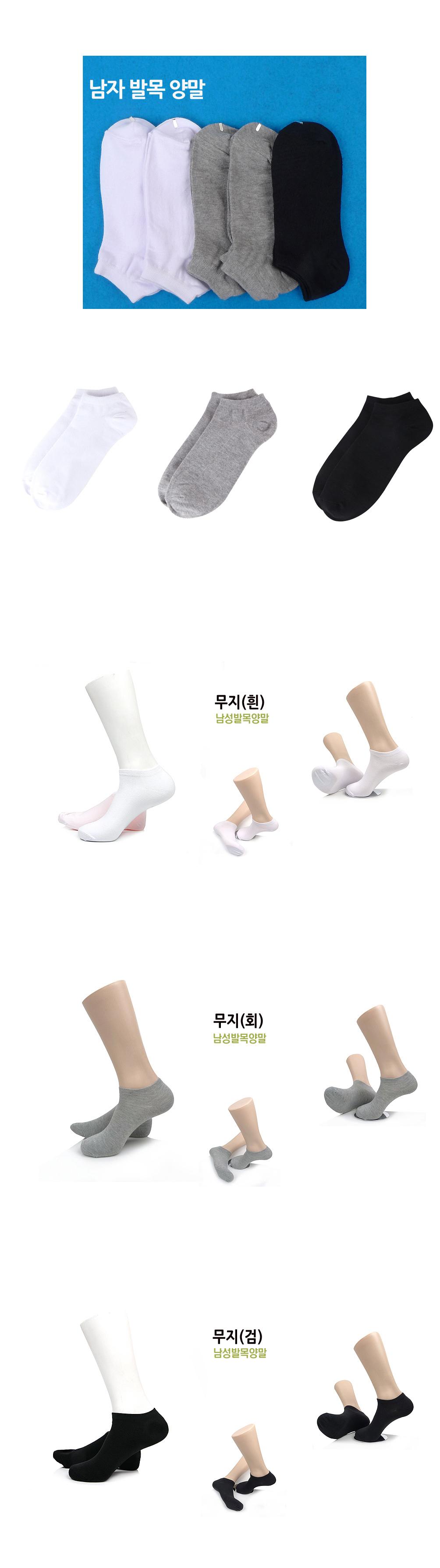 빅토 남자 빅사이즈 발목양말 왕발(무지) - 빅토, 990원, 남성양말, 패션양말