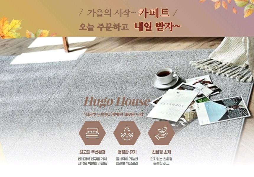 휴고하우스24 - 소개