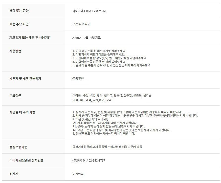 yihyeol_giseok_300_tape_3m_end.jpg