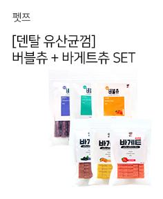 펫쯔 덴탈 유산균껌 버블츄+바게트츄 SET