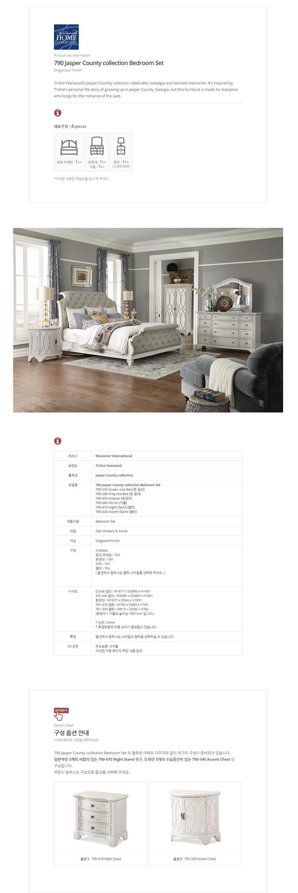 790_Jasper_County_Bedroom_Set_01.jpg