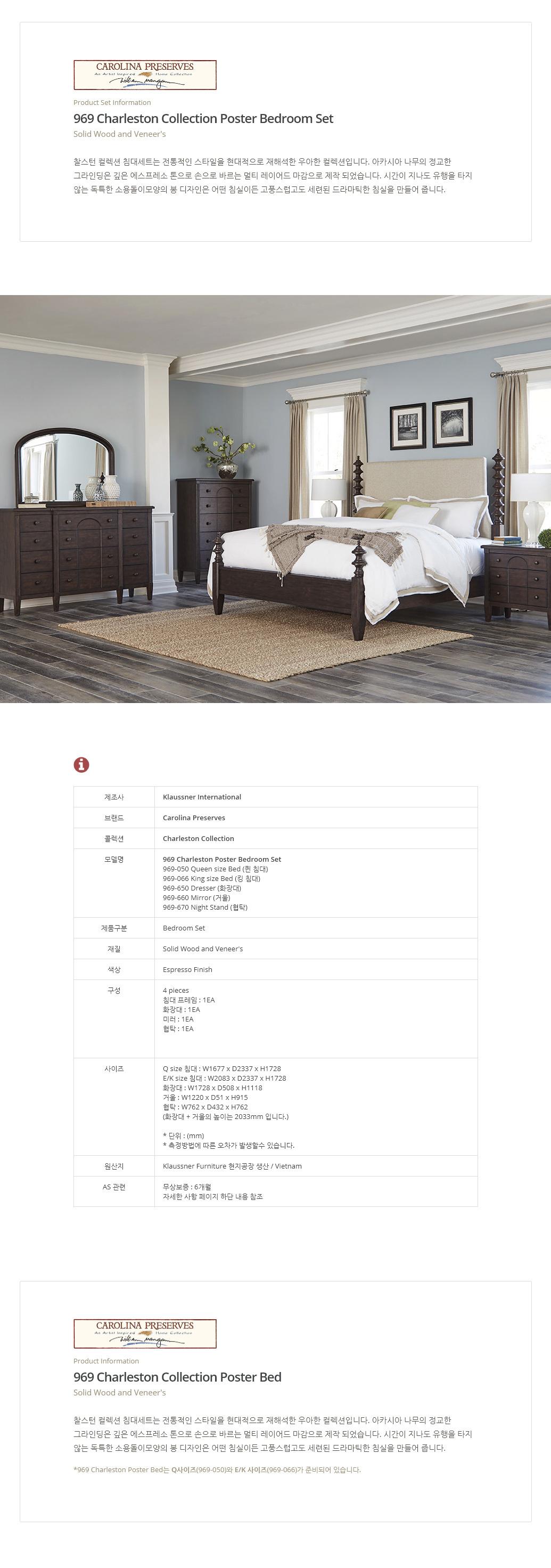 969_charleston_poster_bedroom_set_01.jpg