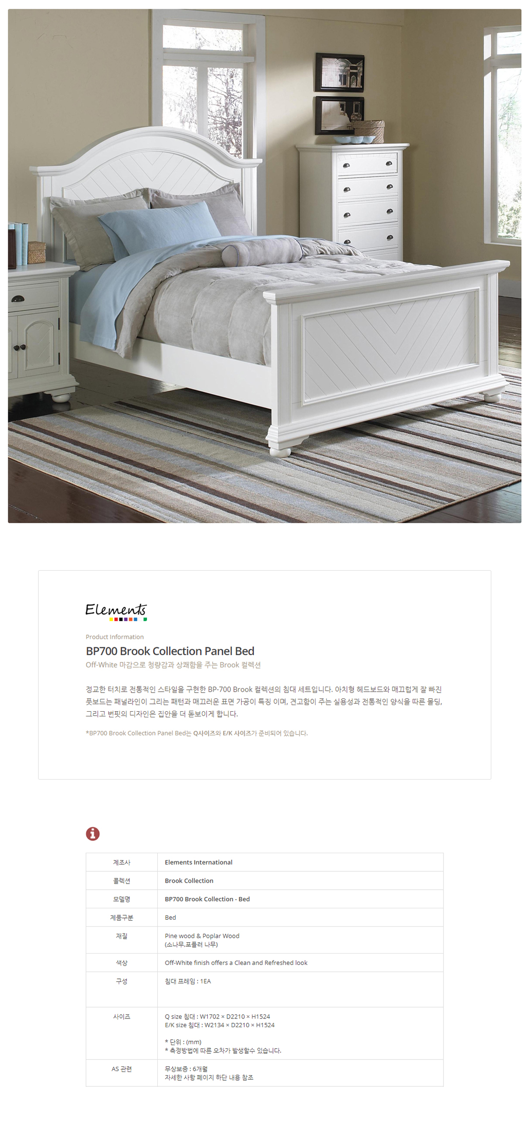 bp700_brook_collection_bed_01.jpg