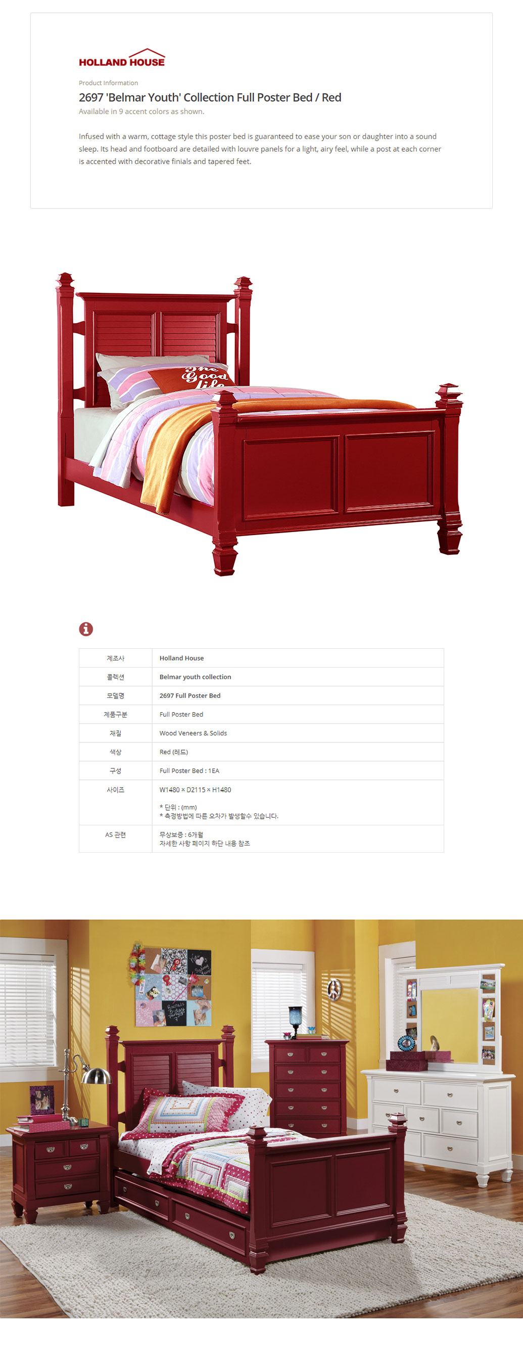 full_2697_bed_red_01_.jpg