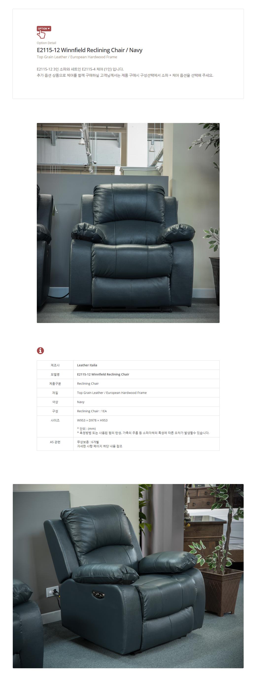 e2115_12_reclining_navy_03.jpg
