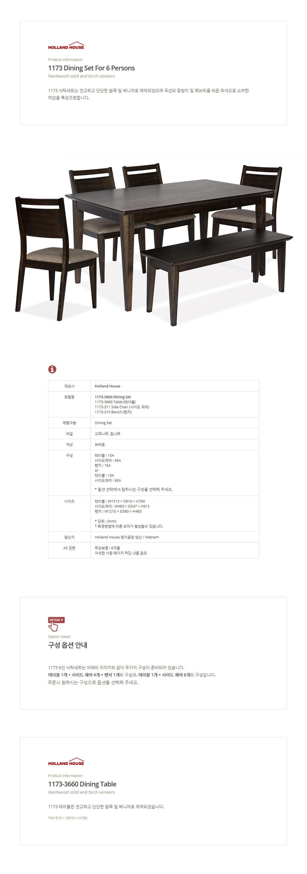 1173_dining_table_01.jpg