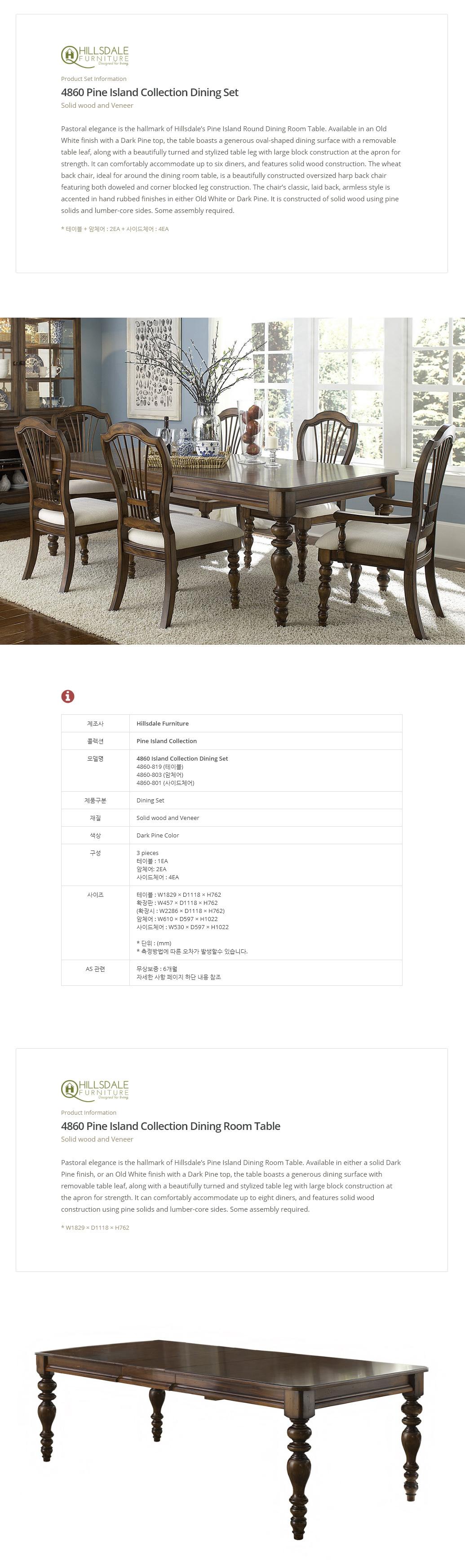 4860_pinelsland_collection_dininig_01.jp