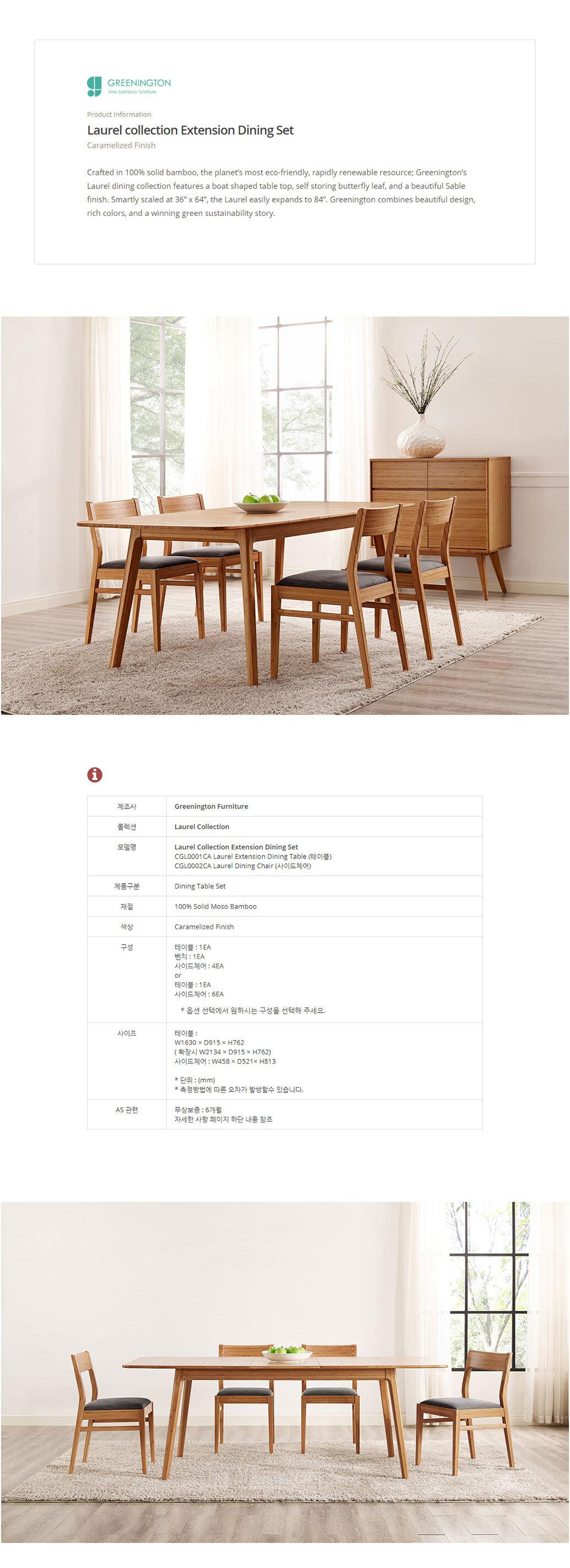 laurel_table_01.jpg