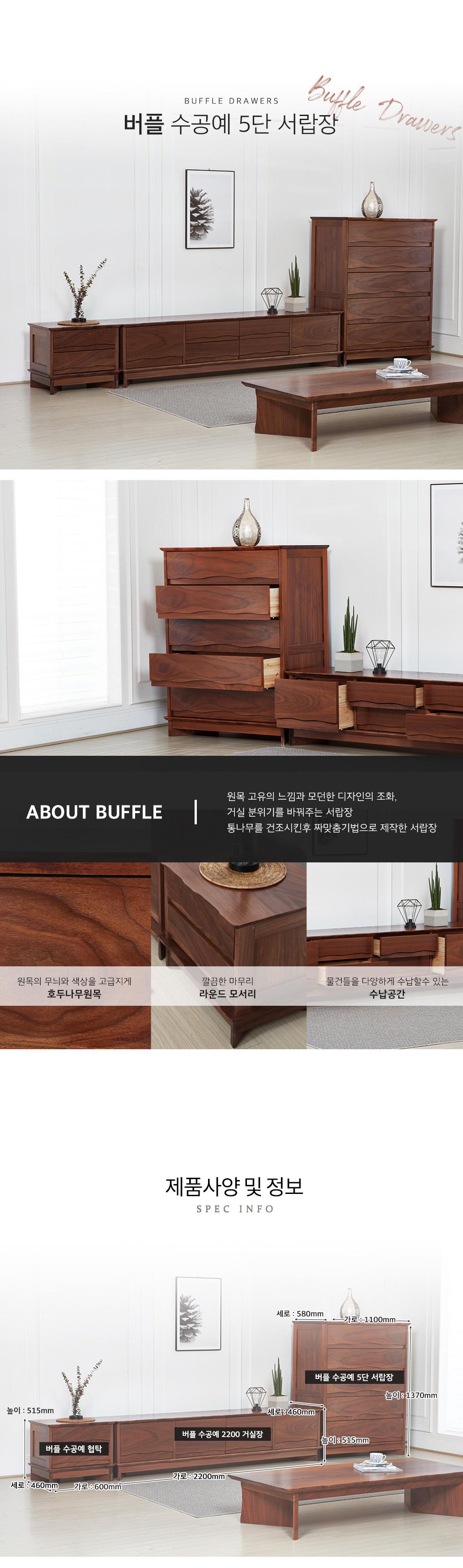 Buffle_drawers_01.jpg