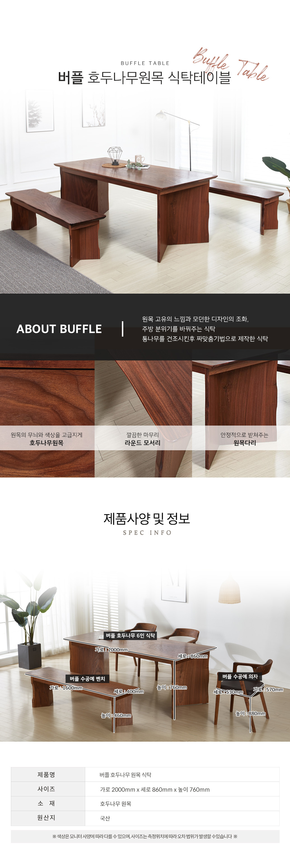 Buffle_table_01.jpg