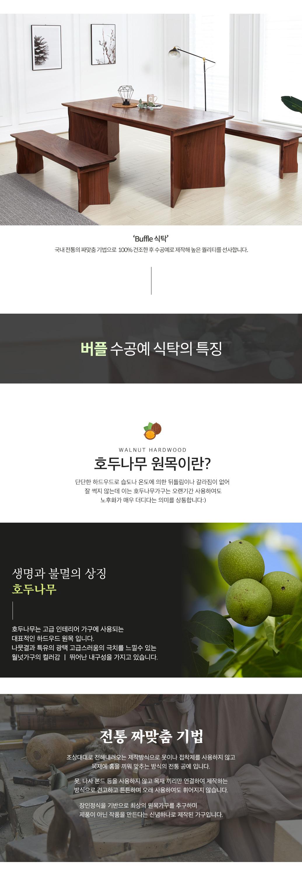 Buffle_table_02.jpg