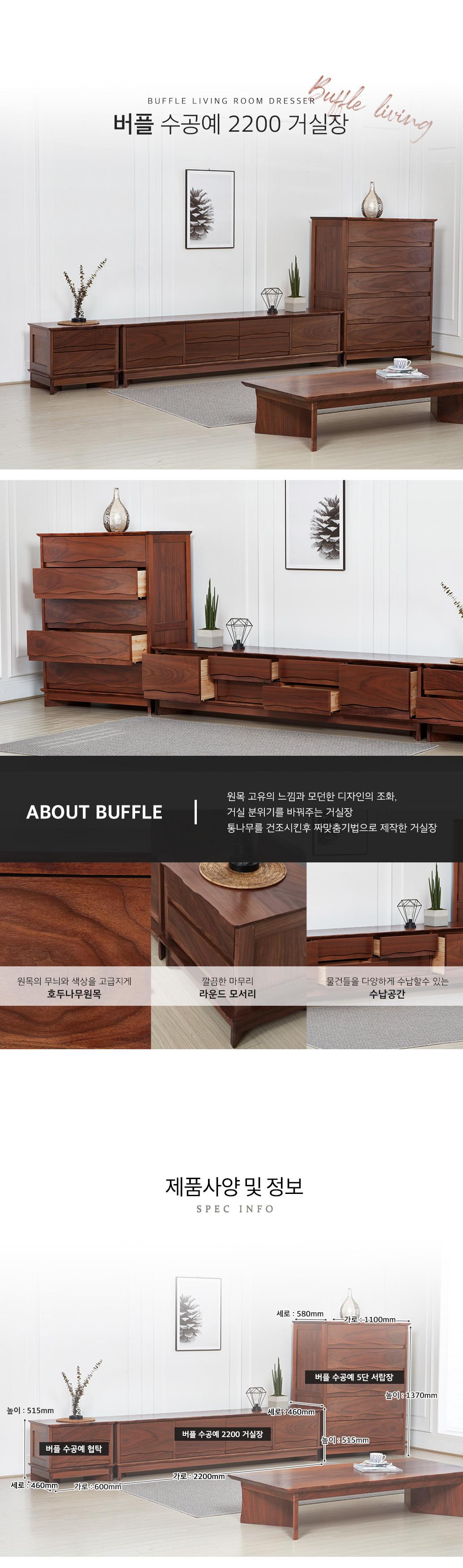 buffle_living_01.jpg