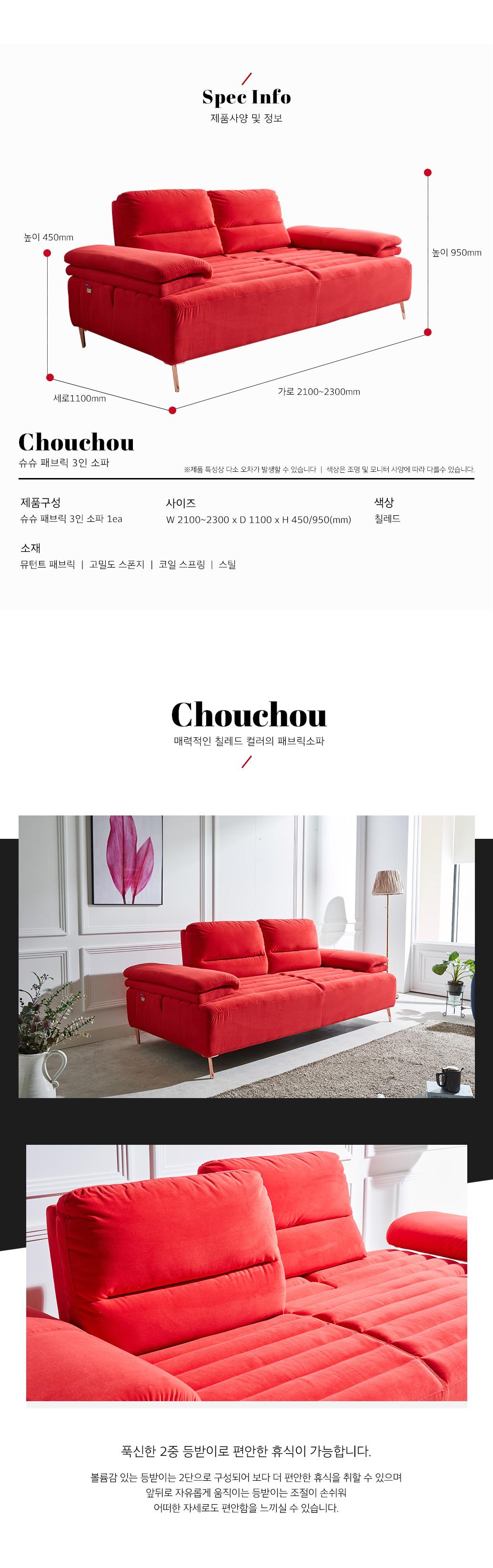 chouchou_002.jpg