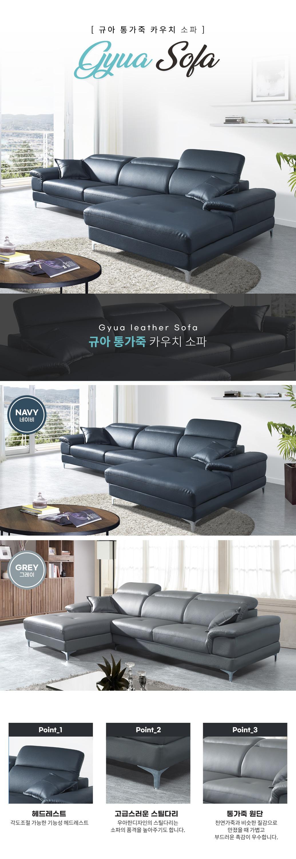 Gyua_couch_01.jpg