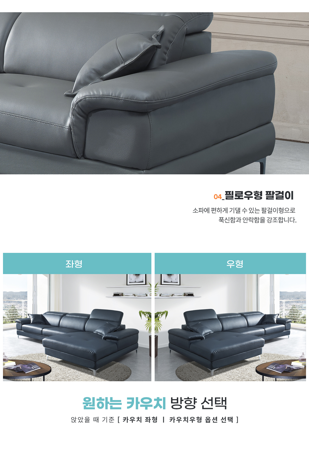 Gyua_couch_04.jpg