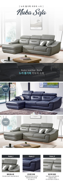 Nuka_couch_01.jpg