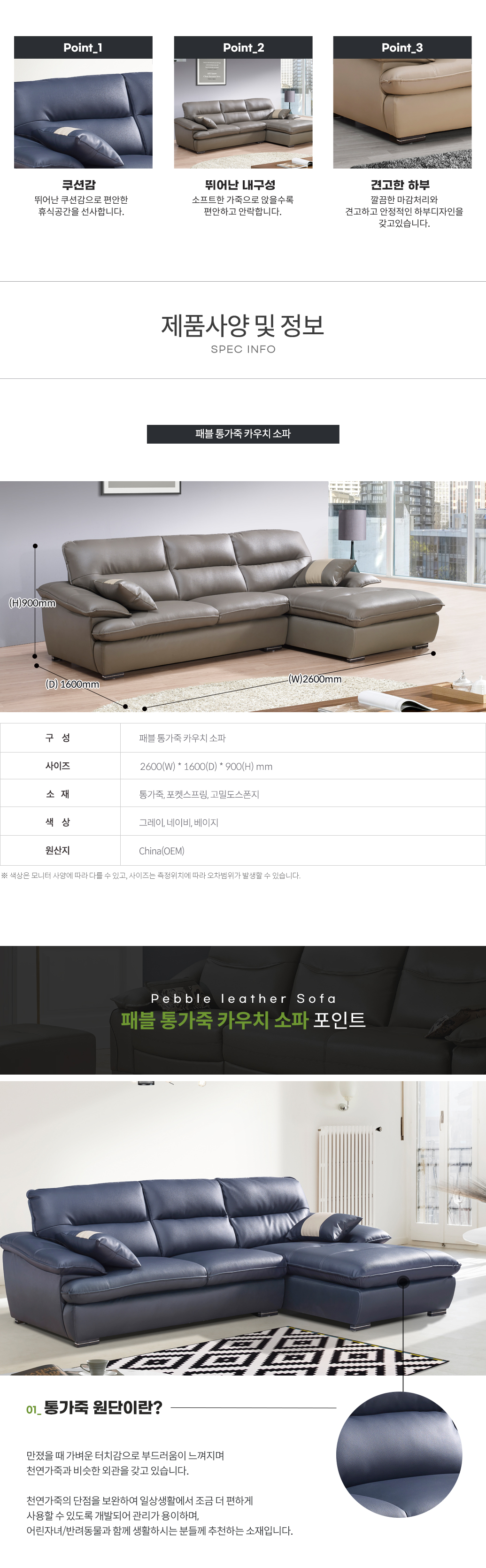 Pebble_couch_02.jpg