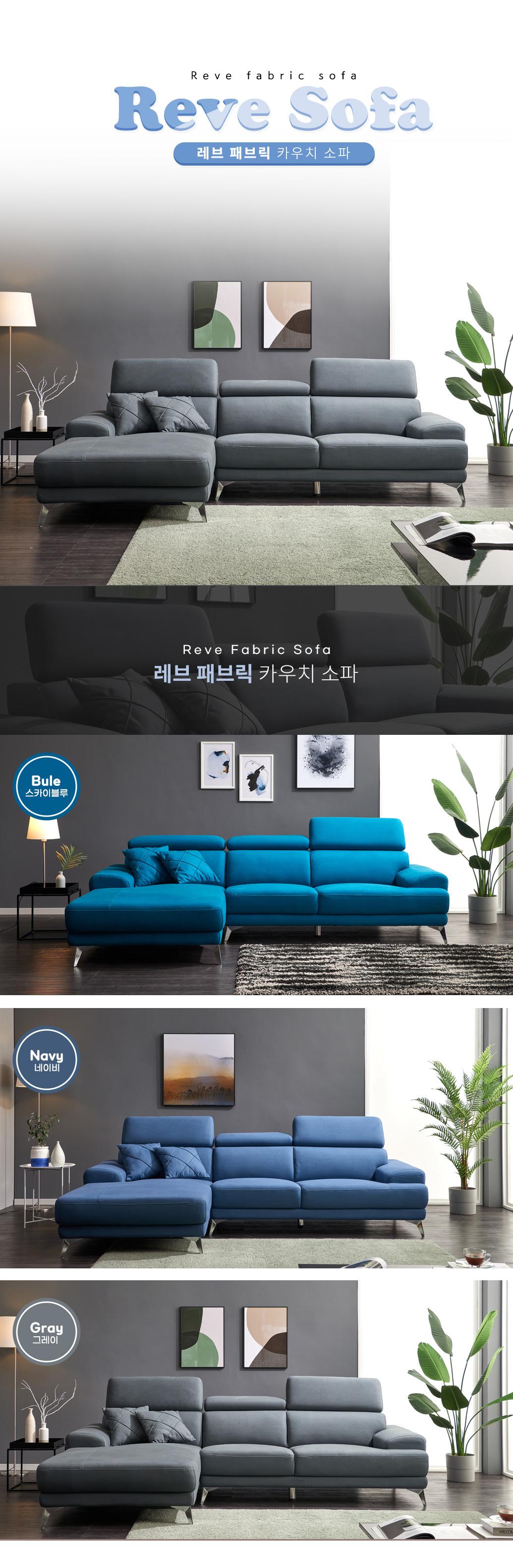 reve_couch_01.jpg