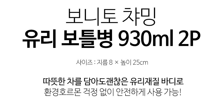 보니토 챠밍 유리보틀병 930ml 2P - 더홈, 13,900원, 보틀/텀블러, 유리/도자기 텀블러