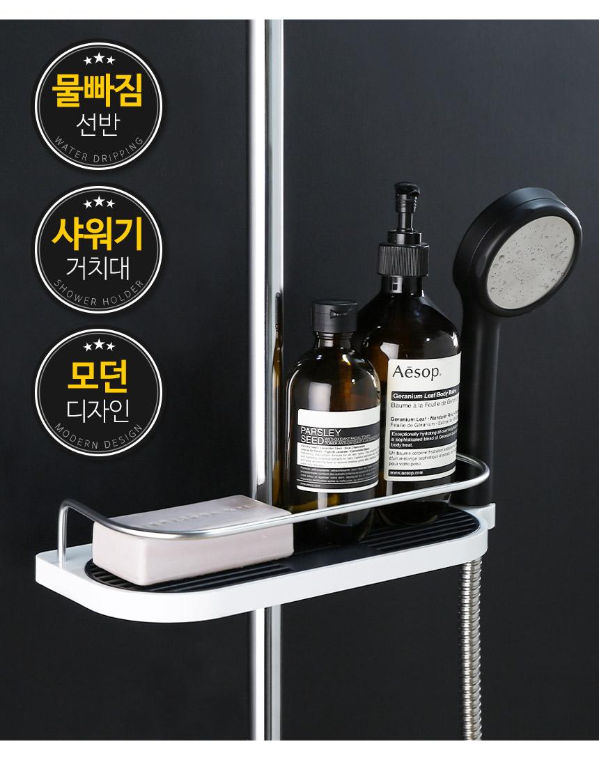 물쎈 물빠짐 욕실 샤워기 선반 - 더홈, 12,900원, 정리용품/청소, 욕실선반/걸이