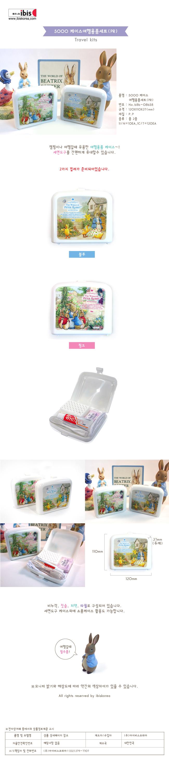 아이비스 5000 케이스여행용품세트(PR) - 아이비스, 4,000원, 편의용품, 기타 여행용품