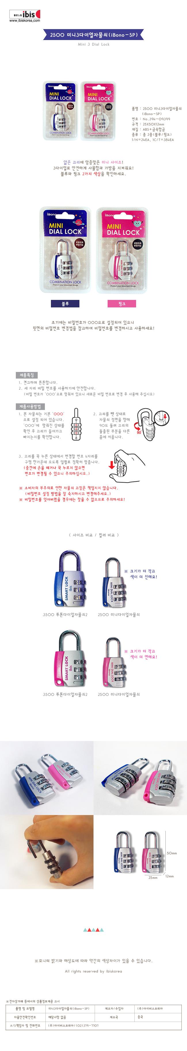 2500 미니3다이얼자물쇠(iBono-SP) - 아이비스코리아, 2,000원, 보호용품, 자물쇠