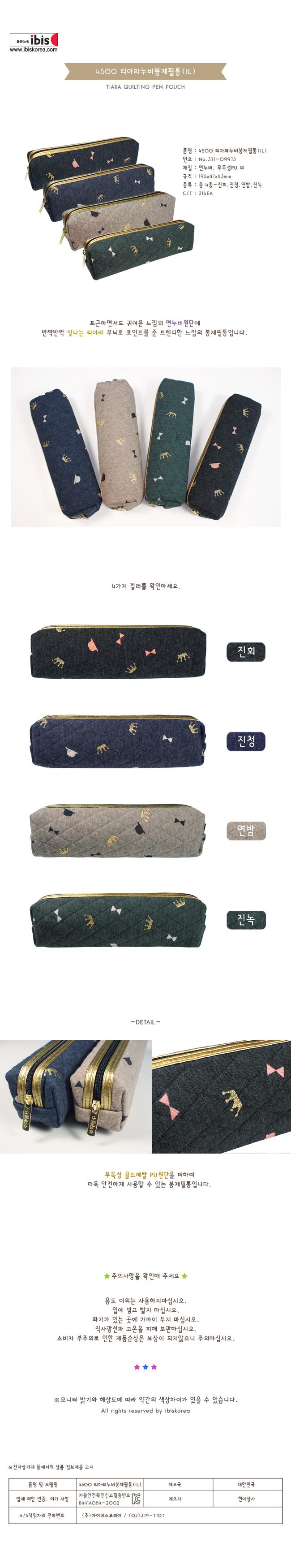 4500 티아라누비봉제필통(IL) - 아이비스코리아, 4,500원, 패브릭필통, 패턴