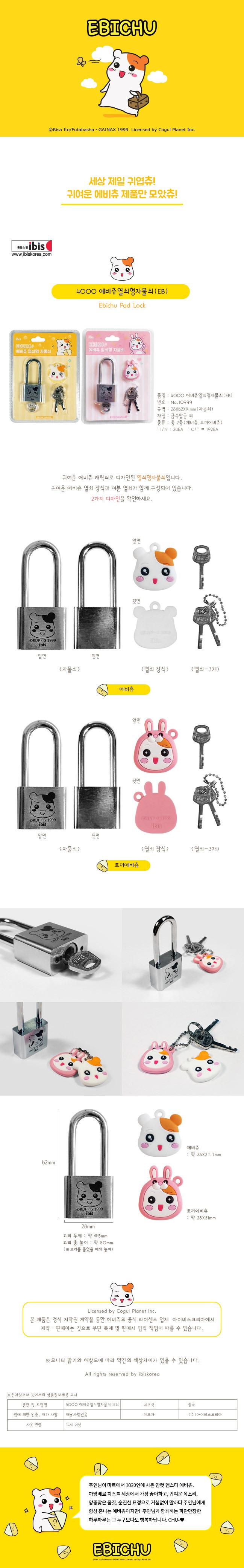 4000 에비츄열쇠형자물쇠(EB) - 아이비스코리아, 3,120원, 보호용품, 자물쇠