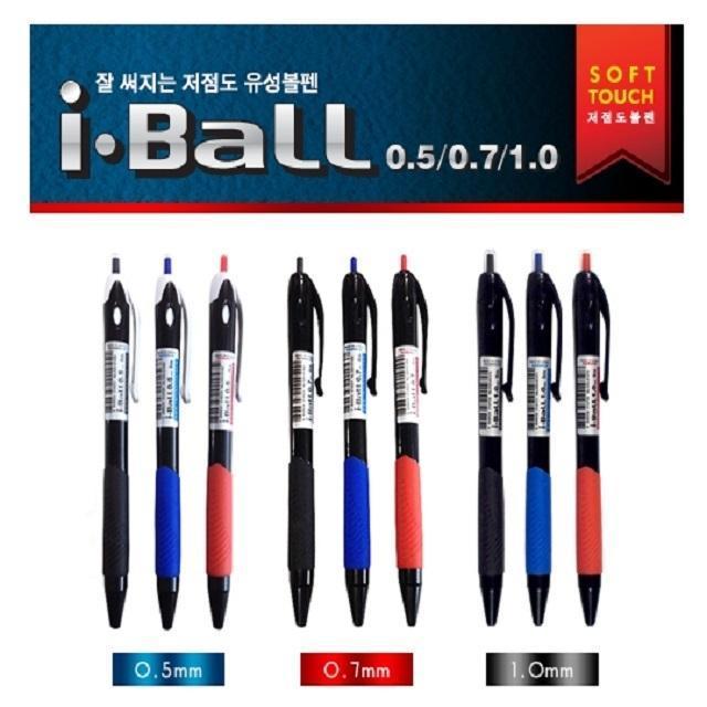 1000 아이볼(0.7mm)-파랑