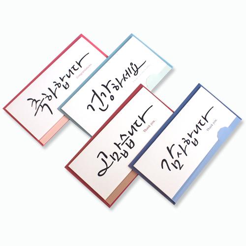 1000 손글씨메세지카드