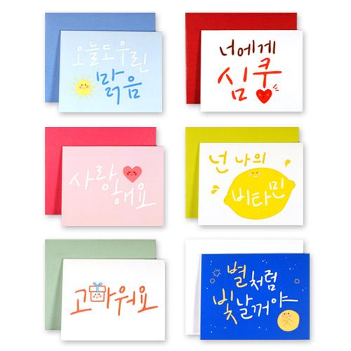 500 손글씨미니카드