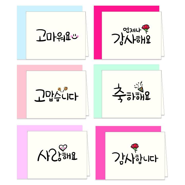 500 손글씨미니카드(SP)