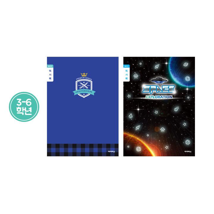800 초등3-6독서록(좁은칸-남)