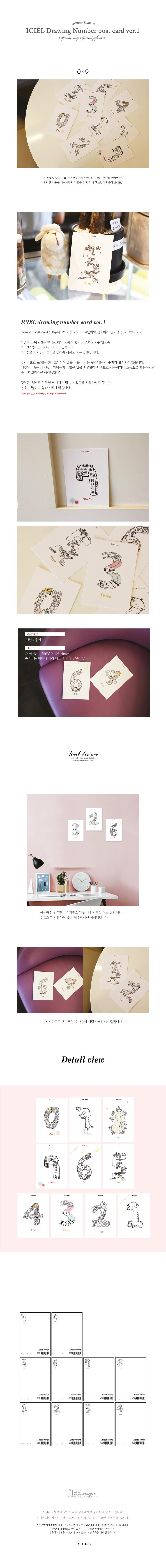 ICIEL drawing number card ver.1 - 아이씨엘, 700원, 축하카드, 일러스트