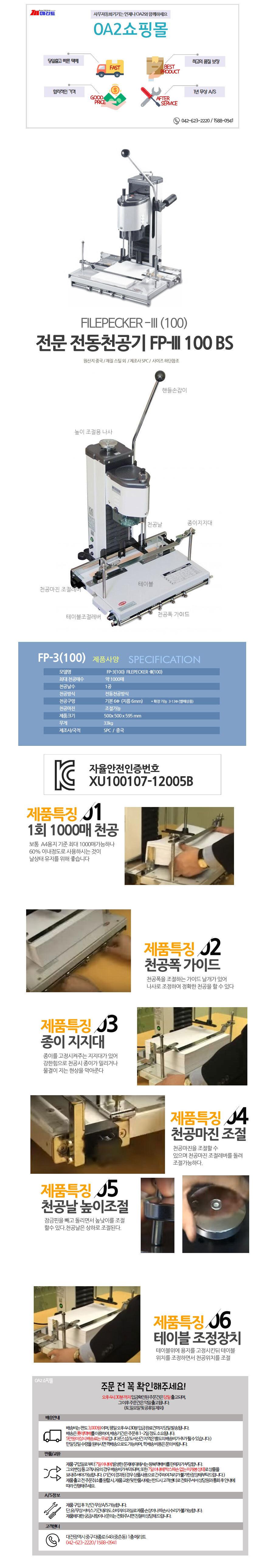 FP-III-100BSNY.jpg
