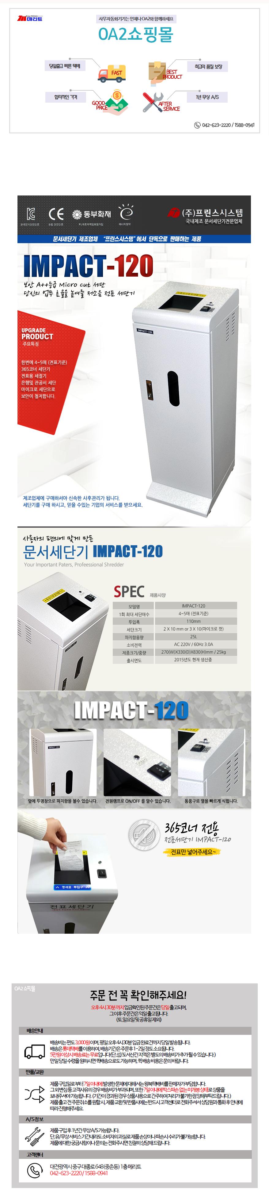 impact-120n-CT.jpg
