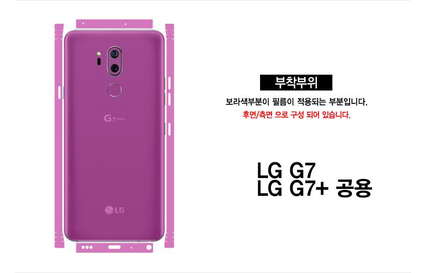 LG G7 ThinQ 기스 지문방지 후면 보호필름 2매 - 알럽스킨, 6,500원, 필름/스킨, G7
