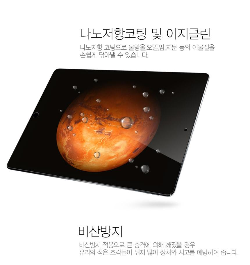 갤럭시탭S6 라이트 강화유리 액정보호필름 - 알럽스킨, 9,900원, 태블릿PC, 25.4cm 이상
