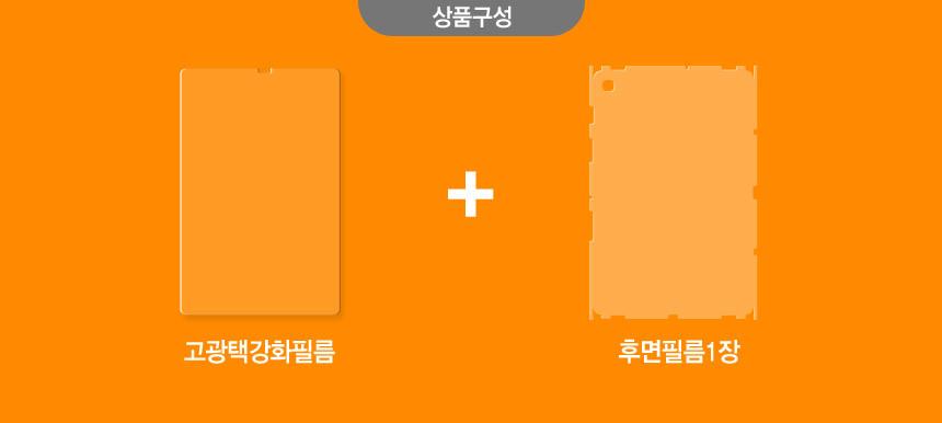 삼성 갤럭시 탭 S5e 고광택강화 액정보호필름+후면보호필름 - 알럽스킨, 11,900원, 태블릿PC, 25.4cm 이상