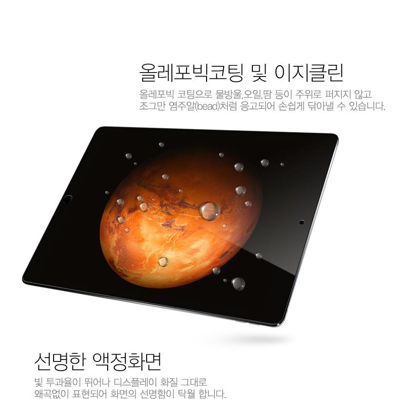 아이패드 에어3 올레포빅 지문방지 액정보호필름+후면 보호필름 - 알럽스킨, 12,900원, 태블릿PC, 25.4cm 이상