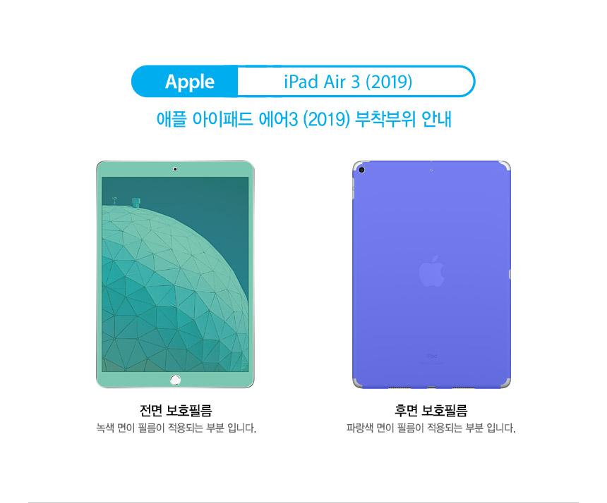 아이패드 에어3 종이질감 저반사 액정보호필름+후면 보호필름 - 알럽스킨, 12,900원, 태블릿PC, 25.4cm 이상