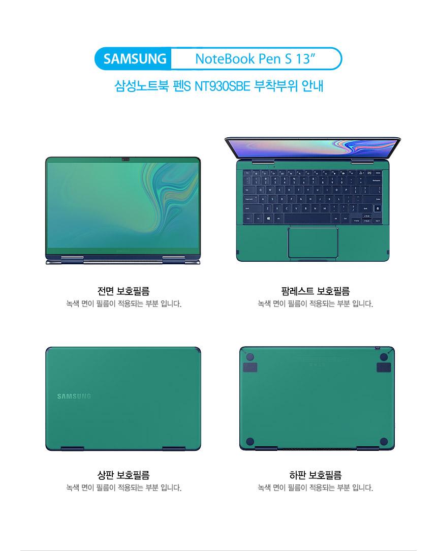삼성 노트북 펜 Pen S 13 올레포빅 액정+외부 보호필름 2매 NT930SBE - 알럽스킨, 19,900원, 노트북 액정보호필름, 35.56cm~39.62cm