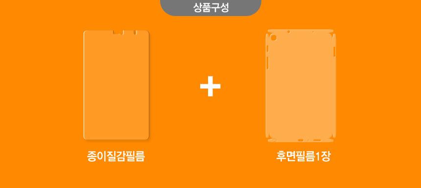 삼성 갤럭시탭A 8.0 2019 종이질감 액정보호필름+후면 보호필름 - 알럽스킨, 11,900원, 필름/스킨, 기타 갤럭시 제품