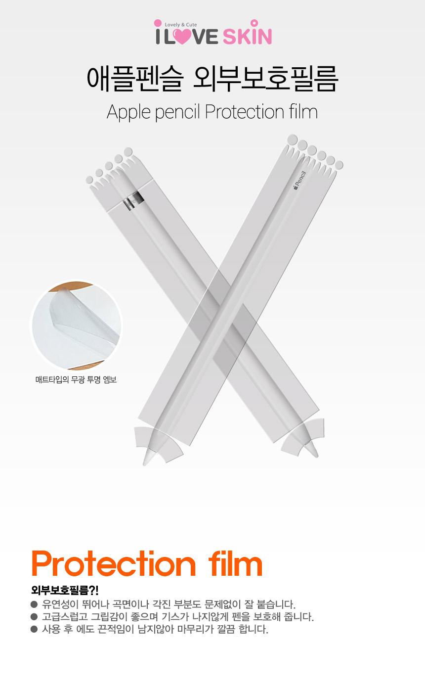 애플펜슬 1세대 투명 보호필름 3매 - 알럽스킨, 6,900원, 필름/스킨, 아이패드/미니