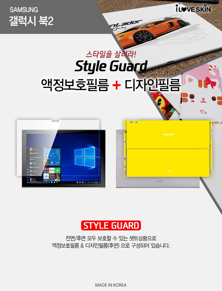 삼성 갤럭시 북2 2세대 스타일가드 액정보호필름 - 알럽스킨, 16,900원, 태블릿PC, 25.4cm 이상