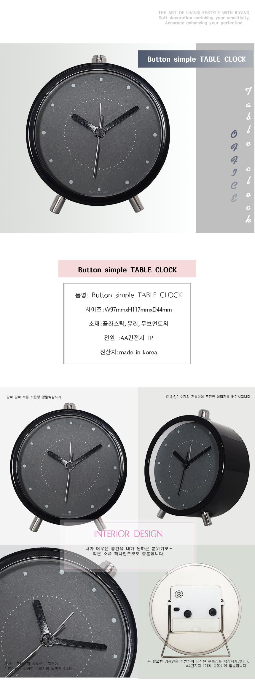 버튼심플알람탁상시계 다크 그레이 - 일이삼클락, 21,000원, 알람/탁상시계, 디자인시계