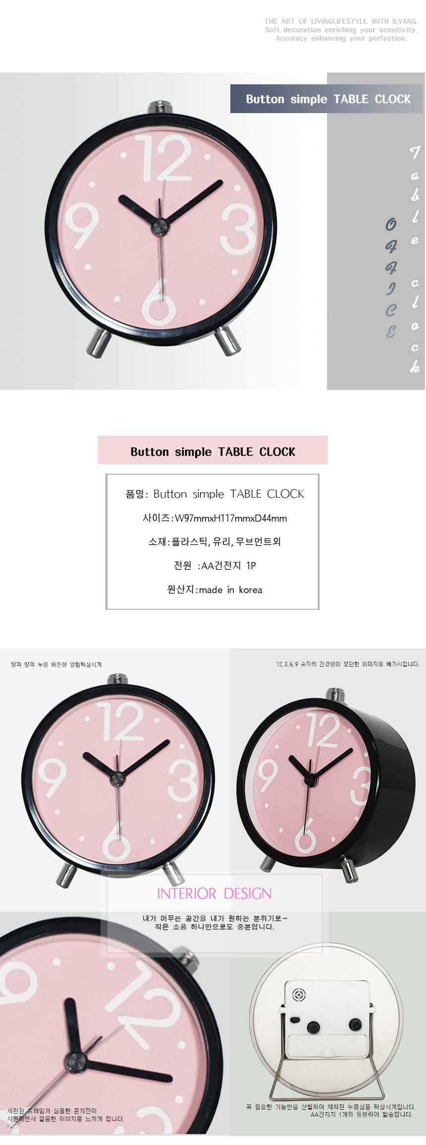 버튼심플알람탁상시계 핑크 - 일이삼클락, 21,000원, 알람/탁상시계, 디자인시계